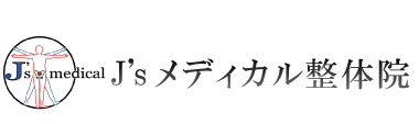 川崎で整体を受けるなら【口コミランキング1位】J'sメディカル整体院 ロゴ