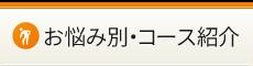 川崎で整体を受けるなら【口コミランキング1位】J'sメディカル整体院 適応症例