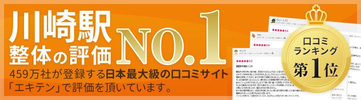 川崎で口コミランキングNO.1